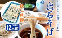 【出石そば】12人前(極上乾麺)つゆ付き