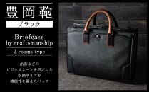豊岡鞄 craftsmanship 2ルーム(ブラック)