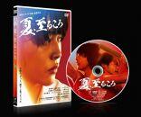 映画『夏、至るころ』DVD(本編映像+特典映像)