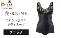 「美・REINE」フロントクロスボディスーツ(ブラック/L)