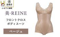 「美・REINE」フロントクロスボディスーツ(ベージュ/3L)