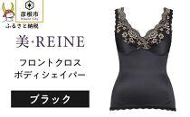 「美・REINE」フロントクロスボディシェイパー(ブラック/M)