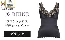 「美・REINE」フロントクロスボディシェイパー(ブラック/LL)