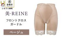「美・REINE」フロントクロスガードル(ベージュ/M)