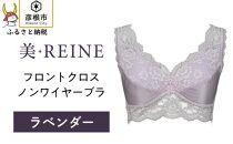 「美・REINE」フロントクロスノンワイヤーブラ(ラベンダー/M)
