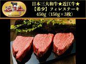 【希少】近江牛特選フィレステーキ150g×3