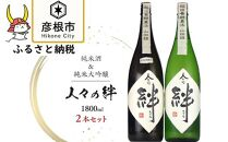 無農薬栽培の山田錦で醸し人々の絆飲み比べ1.8L