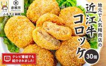 地元で人気の精肉店の近江牛コロッケ