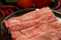 【すき焼き用】前沢牛肩ロース(300g)【冷蔵発送】 ブランド牛肉