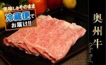 【すき焼き用】奥州牛肩ロース(300g)【冷蔵発送】ブランド牛肉