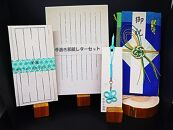 和みセットA【思いやり型返礼品(支援型)】