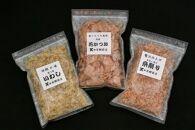 【味くらべ】花かつお・いわし・糸削り 9袋セット