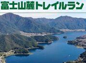 第15回富士山麓トレイルラン(ショートコース)参加権