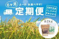 【お米定期便6ヶ月】丹波産こしひかり・きぬひかり2種食べ比べセット(各2kg)<京都伏見の米問屋が精米>