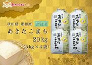 令和2年産の厳選あきたこまち♪秋田市雄和産あきたこまち清流米(無洗米)20kg