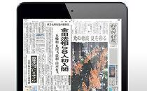 秋田魁新報電子版(さきがけ電子版、購読1カ月、県外居住者限定)