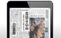 秋田魁新報電子版(さきがけ電子版、購読3カ月、県外居住者限定)