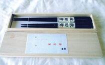 伝統の技で作り出される美しさが生活を彩ります!「秋田塗箸セット桐箱入れ」
