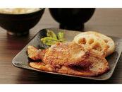【ふるさと納税】八幡平ポーク・ロース味噌漬け4パック