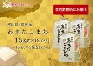 【頒布会】秋田市雄和産あきたこまち清流米1年分(15kg×12か月)