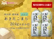 【頒布会】秋田市雄和産あきたこまち清流米(無洗米)半年分(20㎏×6か月)