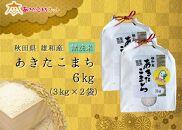 令和2年産の厳選あきたこまち♪秋田市雄和産あきたこまち清流米(無洗米)6kg
