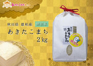 令和2年産の厳選あきたこまち♪秋田市雄和産あきたこまち清流米(無洗米)2kg