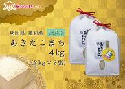 令和2年産の厳選あきたこまち♪秋田市雄和産あきたこまち清流米(無洗米)4kg