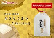 【定期便】秋田市雄和産あきたこまち清流米・1年間(2kg×12か月)