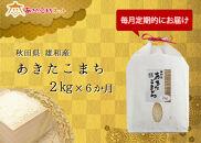 【定期便】秋田市雄和産あきたこまち清流米・半年間(2kg×6か月)