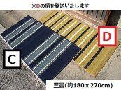 BA04倉敷手織緞通 三畳D