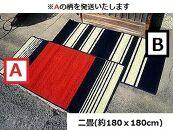 BA09倉敷手織緞通 二畳A