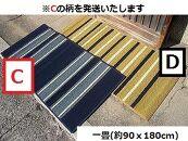 BA17倉敷手織緞通 一畳C