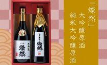 AQ06 燦然大吟醸原酒&純米大吟醸原酒
