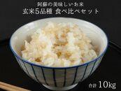 阿蘇のおいしいお米 食べ比べセット(玄米バージョン)