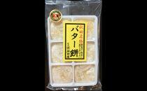 『金のバターもち』~秋田県産もち米「きぬのはだ」使用~