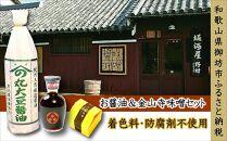 野尻醤油醸造元 丸大豆醤油 900ml×1本三ツ星醤油200ml×1、徑山寺味噌300g×1