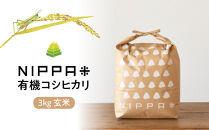 NIPPA米有機コシヒカリ3kg玄米