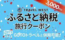 【富山県富山市】ふるさと納税旅行クーポン(3,000円分)