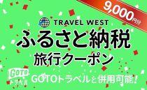 【富山県富山市】ふるさと納税旅行クーポン(9,000円分)