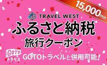 【富山県富山市】ふるさと納税旅行クーポン(15,000円分)