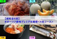 【頒布会4回】オホーツク美味プレミア定期便<4回コース>