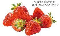 【北海道内の注文限定】【2020年5月発送】豊浦いちご300g×4パック