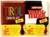 チロルチョコとけこむカレー【8箱セット】