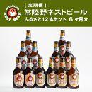 【定期便】常陸野ネストビールふるさと12本セット6か月分