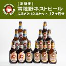 【定期便】常陸野ネストビールふるさと12本セット12か月分