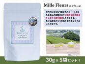 花香の煎茶ミルフルール30g×5袋