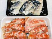 自家製銀鮭糀漬・鯖糀漬計27切