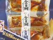 金目鯛煮魚レトルト手造り詰合せセット3袋