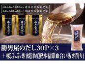 勝男屋の出汁30袋入×3袋鰹削り節セット